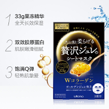 奢華璞俐莎彈膚果凍面膜(雙效膠原蛋白)*3盒