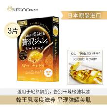 奢華璞俐莎滋潤果凍面膜(雙效蜂王乳 )*3盒